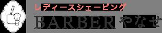 BARBERやなせロゴ